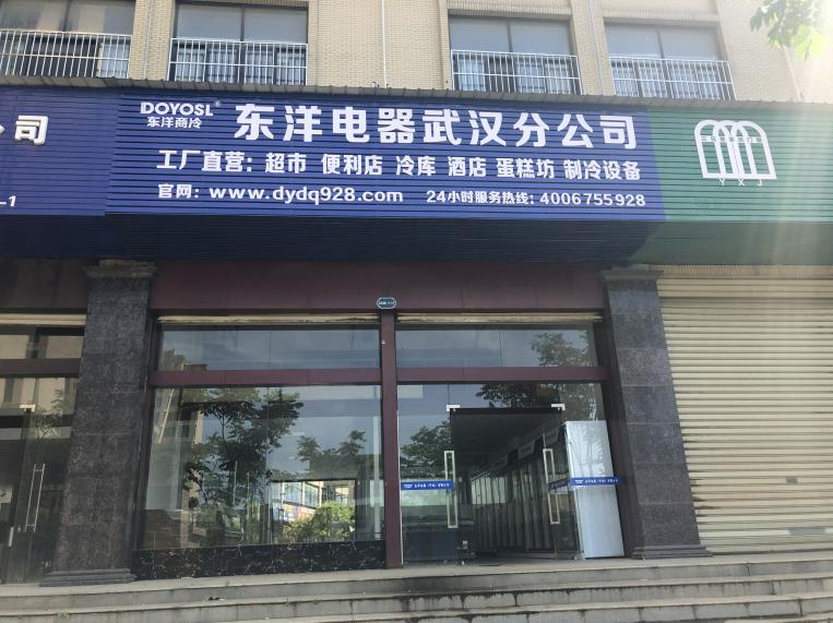 东洋电器武汉分公司正式挂牌成立!